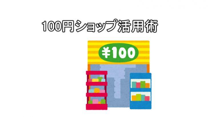 100円ショップ活用術