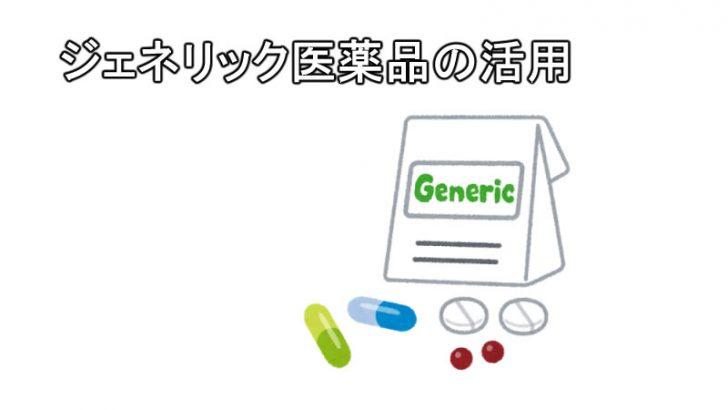 ジェネリック医薬品